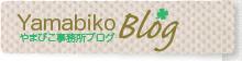 やまびこ事務所Blog