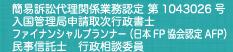 簡易訴訟代理関係業務認定 第1043026号 入国管理局申請取次行政書士 ファイナンシャルプランナー(日本FP協会認定AFP) 民事信託士 行政相談委員